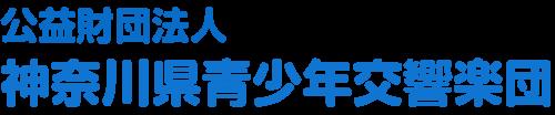 公益財団法人 神奈川県青少年交響楽団